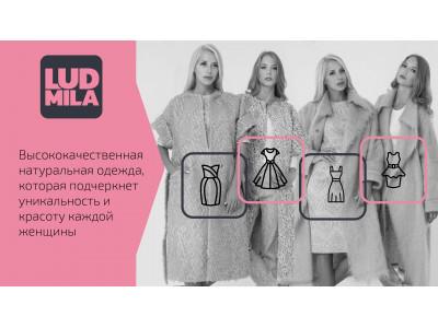 «Ludmila Fashion» - магазин одежды